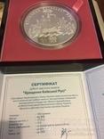 Хрещення Киівської Русі - 2008 р.100 грн.