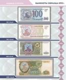 Альбом для банкнот РФ серии «КоллекционерЪ», фото №3