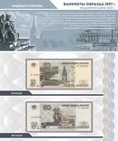 Альбом для банкнот РФ серии «КоллекционерЪ», фото №5