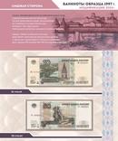 Альбом для банкнот РФ серии «КоллекционерЪ», фото №6