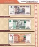 Альбом для банкнот РФ серии «КоллекционерЪ», фото №7