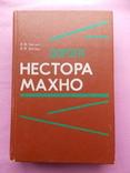 "Изд. 1993 г. ""Дороги Нестора Махно"". 592 стр."