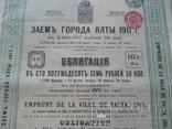 Облигация г Ялта 1911 г photo 2