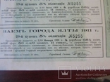 Облигация г Ялта 1911 г photo 11