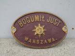 Табличка с сейфа бронза (108гр.)