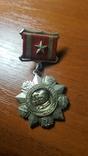 """Медаль """"За отличие в воинской службе"""" ll ст."""