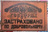 Застраховано по добровольному. photo 1