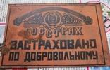 Застраховано по добровольному. photo 2