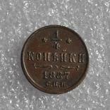 1\4 копейки 1887г. photo 1