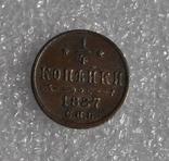 1\4 копейки 1887г. photo 2