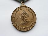 Медаль '' Адмирал Нахимов '' №12249 . photo 2