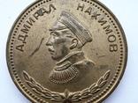 Медаль '' Адмирал Нахимов '' №12249 . photo 5