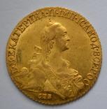 10 рублей Екатерина -2. 1769 год. photo 4