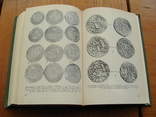 Клады древних и средневековых монет Такжикистана. Е.А. Давидович, фото №11