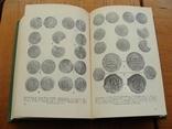 Клады древних и средневековых монет Такжикистана. Е.А. Давидович, фото №12