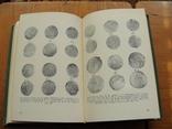 Клады древних и средневековых монет Такжикистана. Е.А. Давидович, фото №13