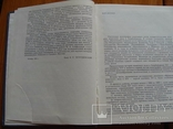 Монетное дело и денежное обращение в Азербайджане ХII-ХV вв. 2 тома. Сейфеддини М.А., фото №5