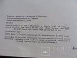 Монетное дело и денежное обращение в Азербайджане ХII-ХV вв. 2 тома. Сейфеддини М.А., фото №11