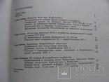 Монетное дело и денежное обращение в Азербайджане ХII-ХV вв. 2 тома. Сейфеддини М.А., фото №15