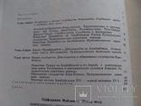 Монетное дело и денежное обращение в Азербайджане ХII-ХV вв. 2 тома. Сейфеддини М.А., фото №21