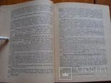 Монетное дело и денежное обращение в Азербайджане ХII-ХV вв. 2 тома. Сейфеддини М.А., фото №23