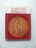 1976 Памятные медали Барштейн, фото №2