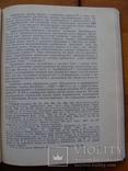 Монетное дело и денежное обращение в Азербайджане ХII-ХV вв. Книга 1. Сейфеддини М.А., фото №6