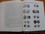 Монетное дело и денежное обращение в Азербайджане ХII-ХV вв. Книга 1. Сейфеддини М.А., фото №8