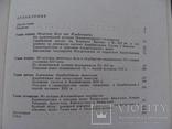 Монетное дело и денежное обращение в Азербайджане ХII-ХV вв. Книга 1. Сейфеддини М.А., фото №12