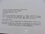 Монетное дело и денежное обращение в Азербайджане ХII-ХV вв. Книга 1. Сейфеддини М.А., фото №13