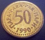 50 пар 1990 Року Югославія, фото №2