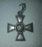 Георгиевский крест 4 степени photo 2
