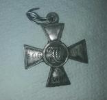 Георгиевский крест 4 степени photo 1