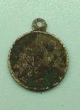 Царская наградная медаль За Крымскую Войну, фото 3