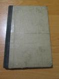 Частное историко-критическое введение в св.ветх. книги 1907 год., фото №2