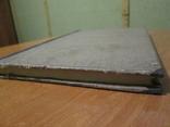 Частное историко-критическое введение в св.ветх. книги 1907 год., фото №3