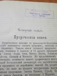 Частное историко-критическое введение в св.ветх. книги 1907 год., фото №5