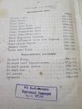 Частное историко-критическое введение в св.ветх. книги 1907 год., фото №6