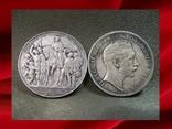 3 марки Германия 1910 и 1913