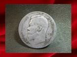 Рубль 1898, 2 звезды, Николай 2, серебро.