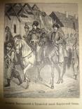 1887 Военная История Хрестоматия