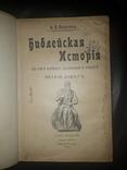 1914 Лопухин - Библейская история
