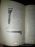 1914 Пневматический инструмент