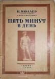 1928 Мюллер - 5 минут в день - физкультура