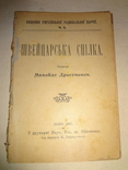 1905 Видання української радикальної партії М.Драгоманов