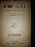 1912 Біблійна історія Львiв