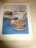 1954 Кулинария Соцреализм