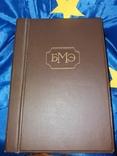 Набор граммофонных пластинок БМЭ