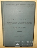 История Римской республики по Моммсену. photo 1