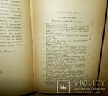 История Римской республики по Моммсену. photo 6